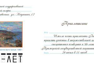 Гашение почтового конверта, изданного к 50-летию Приморской государственной картинной галереи