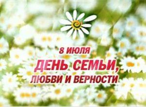 Поздравление Приморскому региональному отделению всероссийского общественного движения Матери России